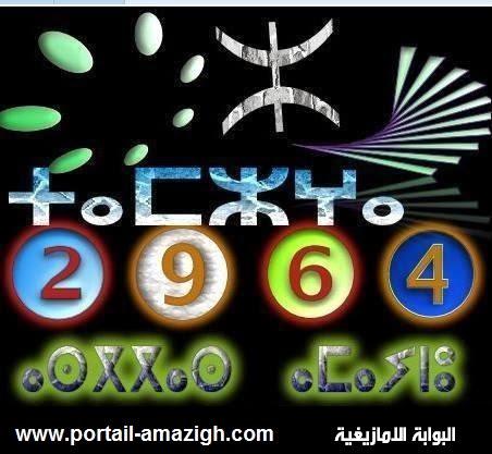 nouvel an amazigh 2964 السنة الامازيغية الجديدة