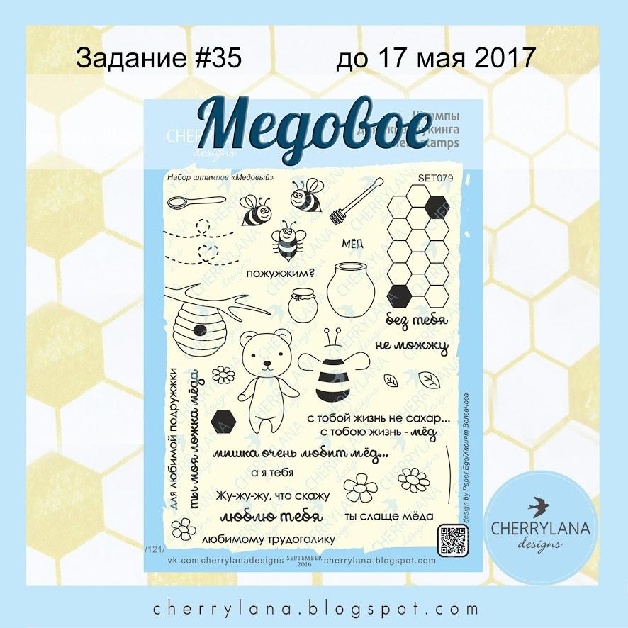 +Задание №35 - Медовое до 17/05