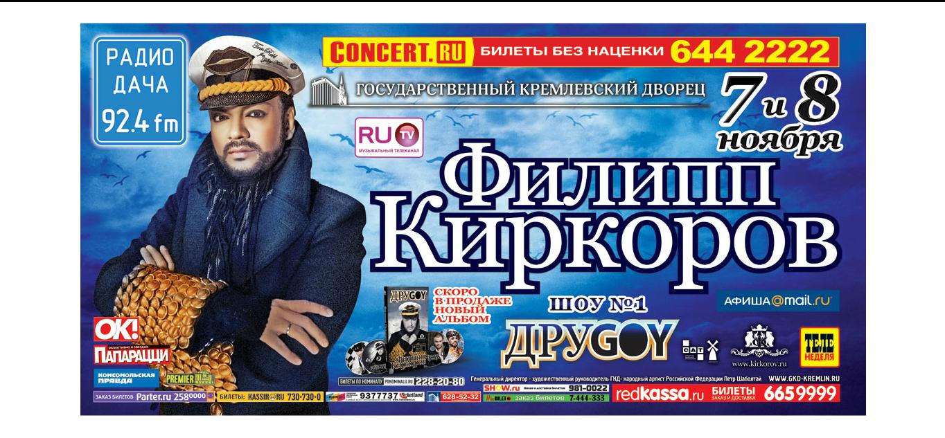 Билеты в Государственный Кремлевский дворец афиша