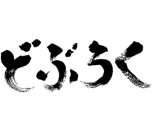unrefined sake brushed kanji