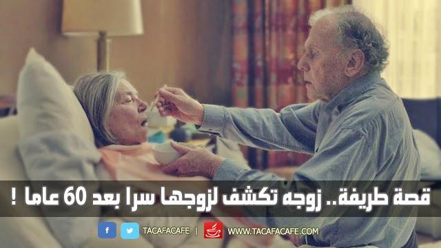 قصة طريفة.. زوجه تكشف لزوجها سرا بعد 60 عاما!