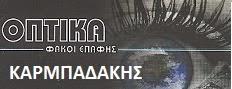 OΠΤΙΚΑ-ΚΑΡΜΠΑΔΑΚΗΣ