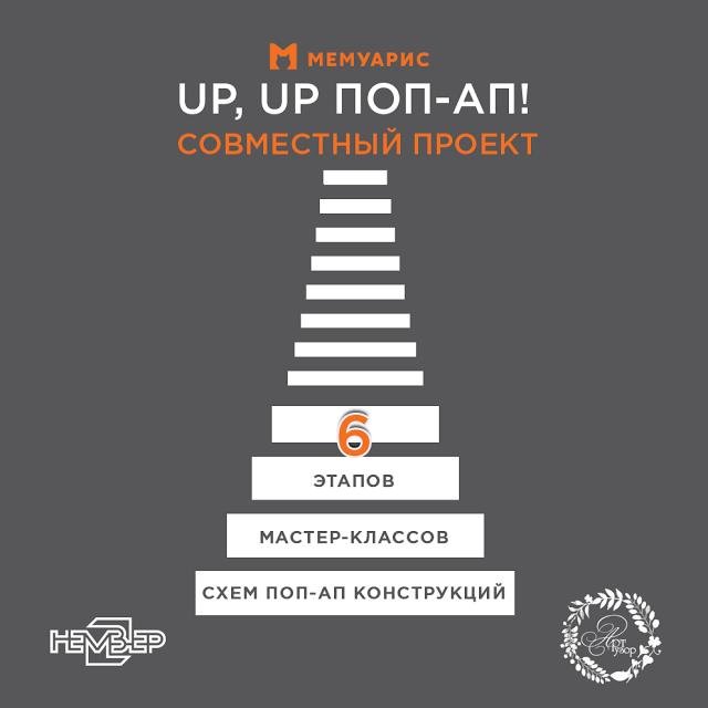 "СП ""Up-Up PopUp"""