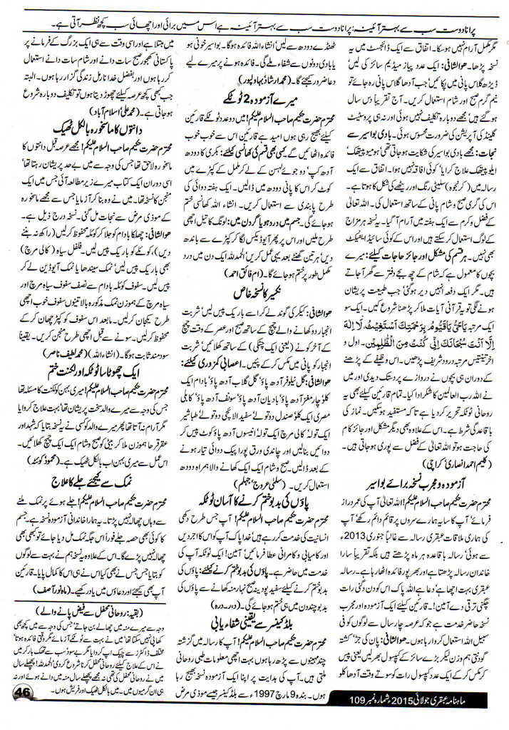 Page 46 Ubqari Magazine July 2015