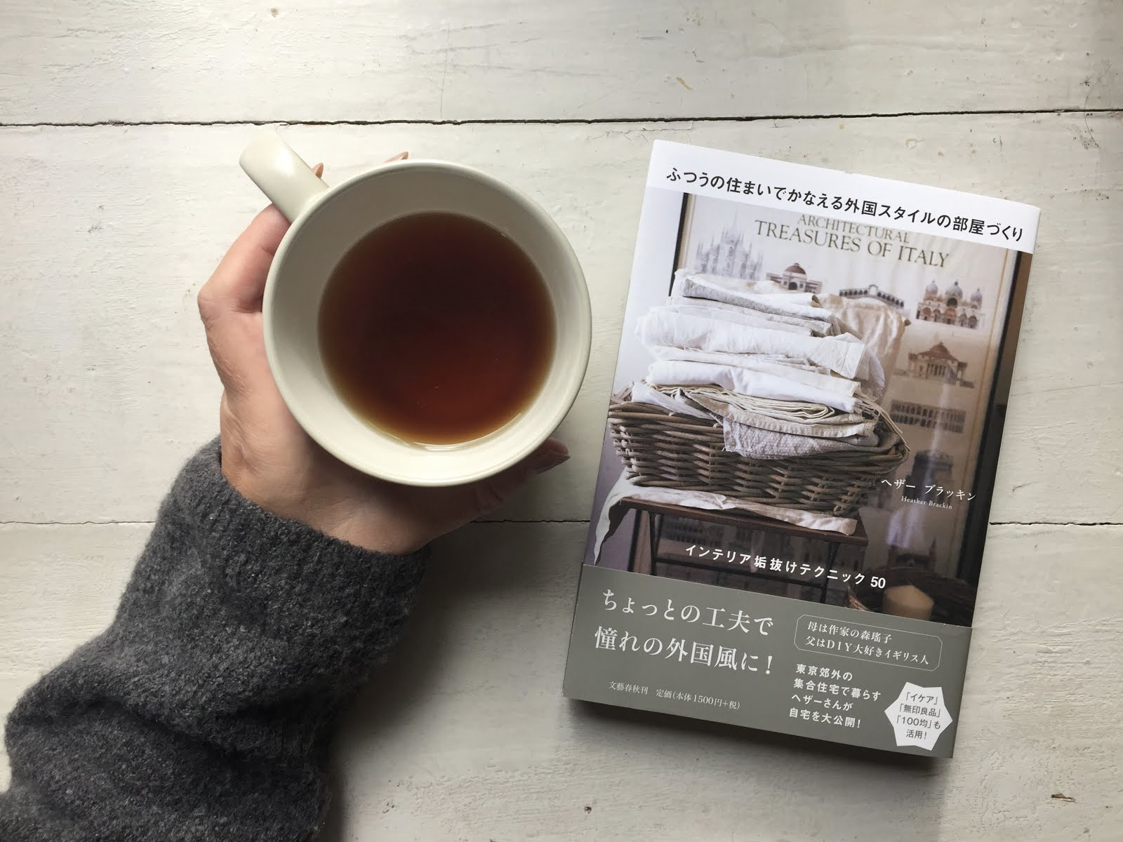 著書「 ふつうの住まいでかなえる外国スタイルの部屋づくり」(文藝春秋) by ヘザー ブラッキン
