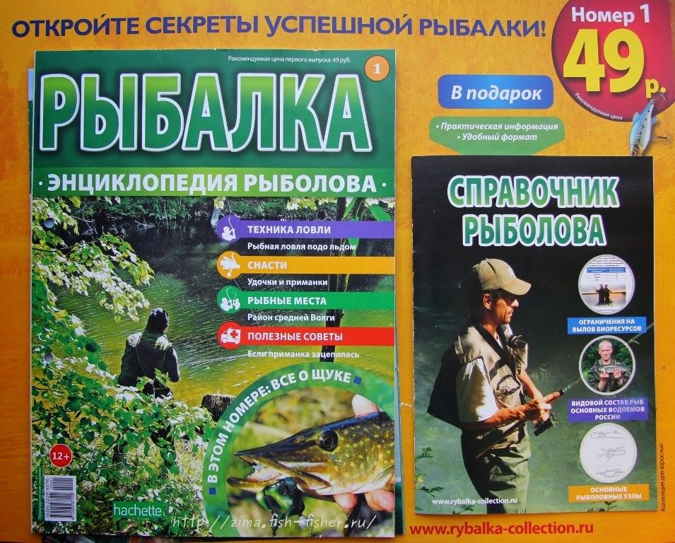Рыболовные издания