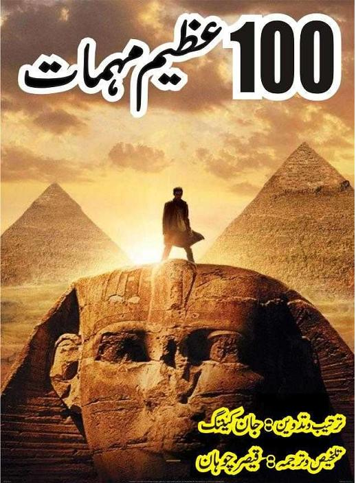 100 Azeem Muhimmat (100 Great Adventures) By John Canning
