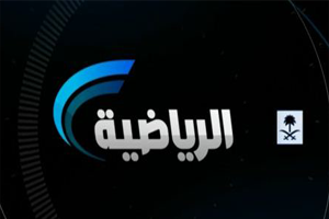 شعار قناة السعودية الرياضية 1