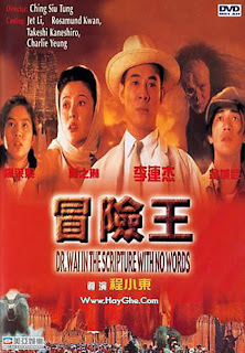 Vua Mạo Hiểm  - Dr Wai In The Scriptures With No Words (1996) - VIETSUB