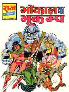BHOKAAL KA BHUKAMP (Bhokal Hindi Comic)