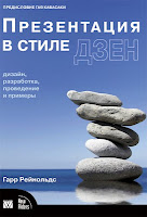 книга Рейнольдса «Презентация в стиле дзен: дизайн, разработка, проведение и примеры»