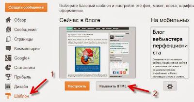 изменить html шаблона блога на blogger