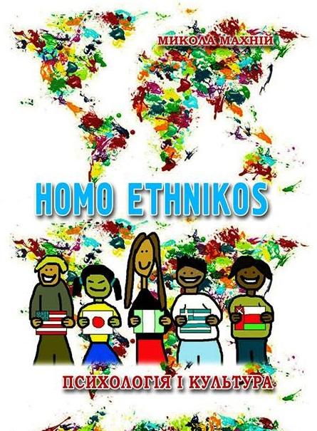 Homo ethnikos: психологія і культура • 2012