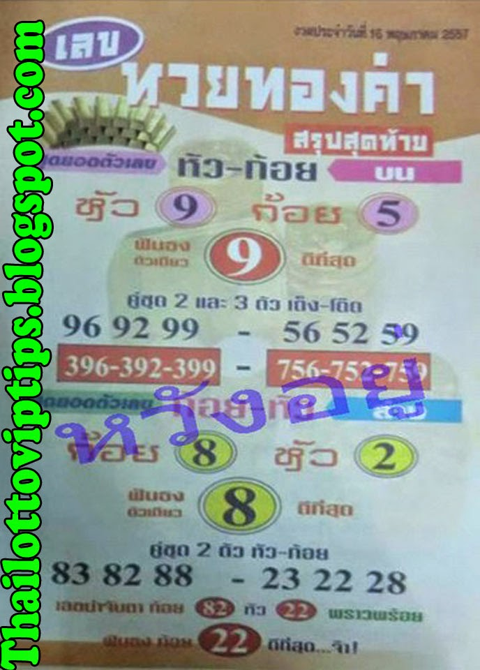 Thai Lotto Special Tip paper 16-05-2014