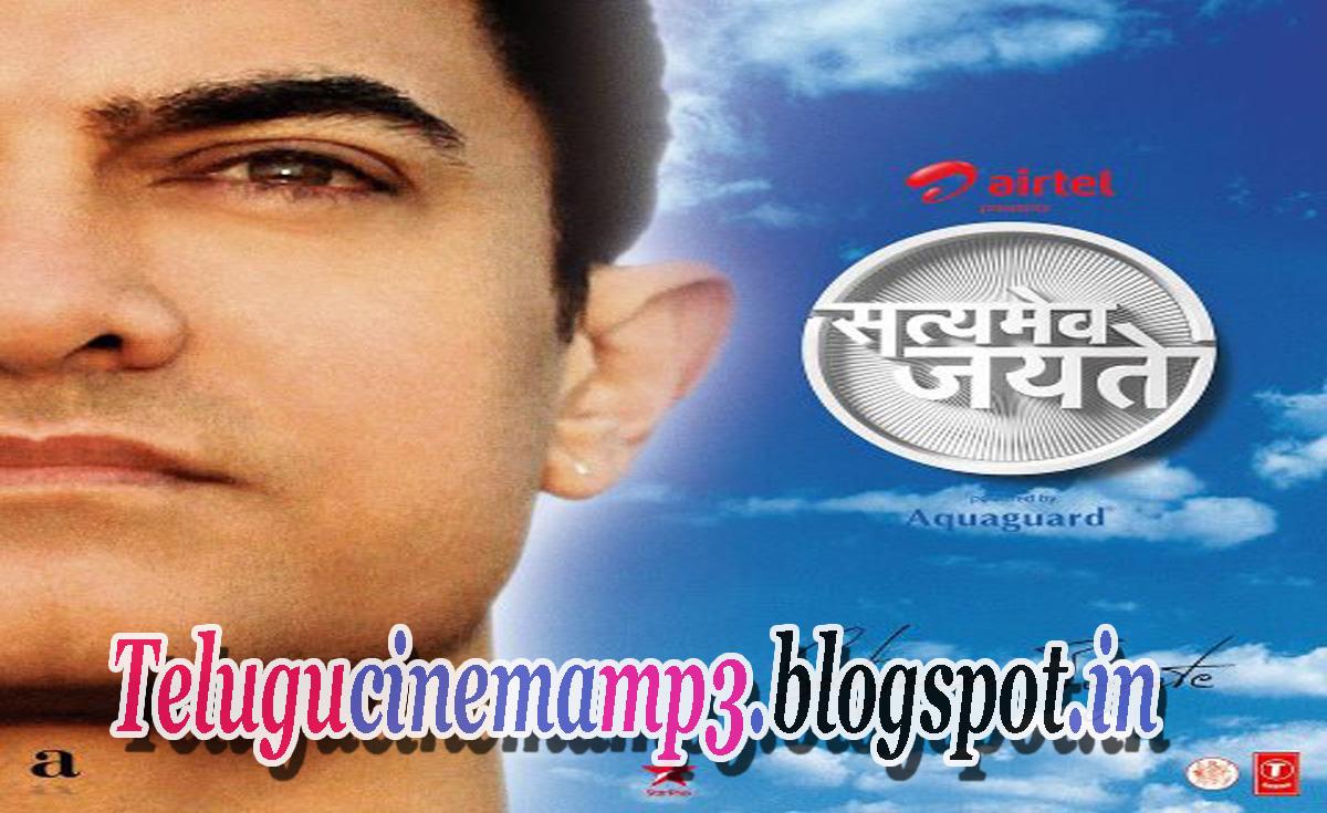 satyamev jayate in hindi essay