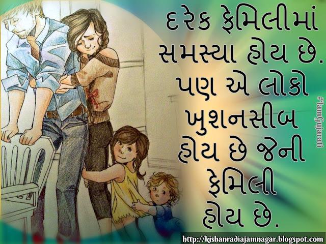 Gujarati Suvichar On Family