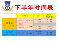 低年级新时间表