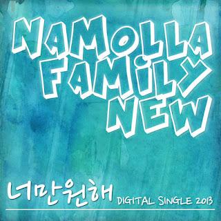 Namolla Family N (나몰라패밀리N) - 너만 원해 (Feat. 김하나)