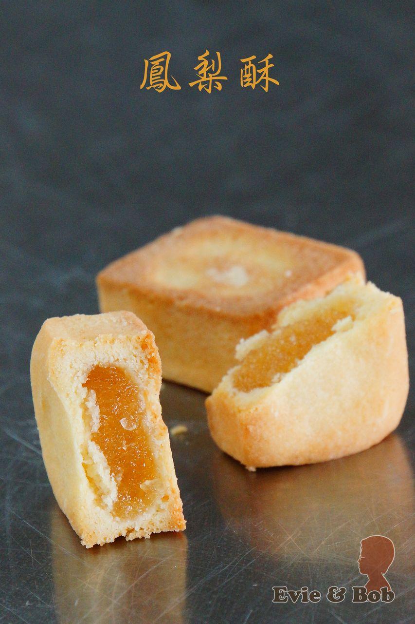 丙級 中式麵食加工 糕漿皮麵類 - 鳳梨酥