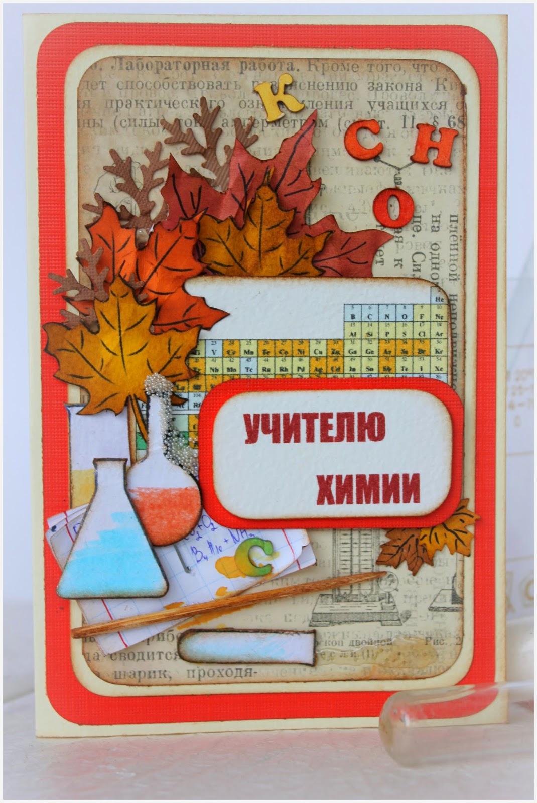 открытка для учителя химии, с днем учителя, учителю химии скрапбукинг