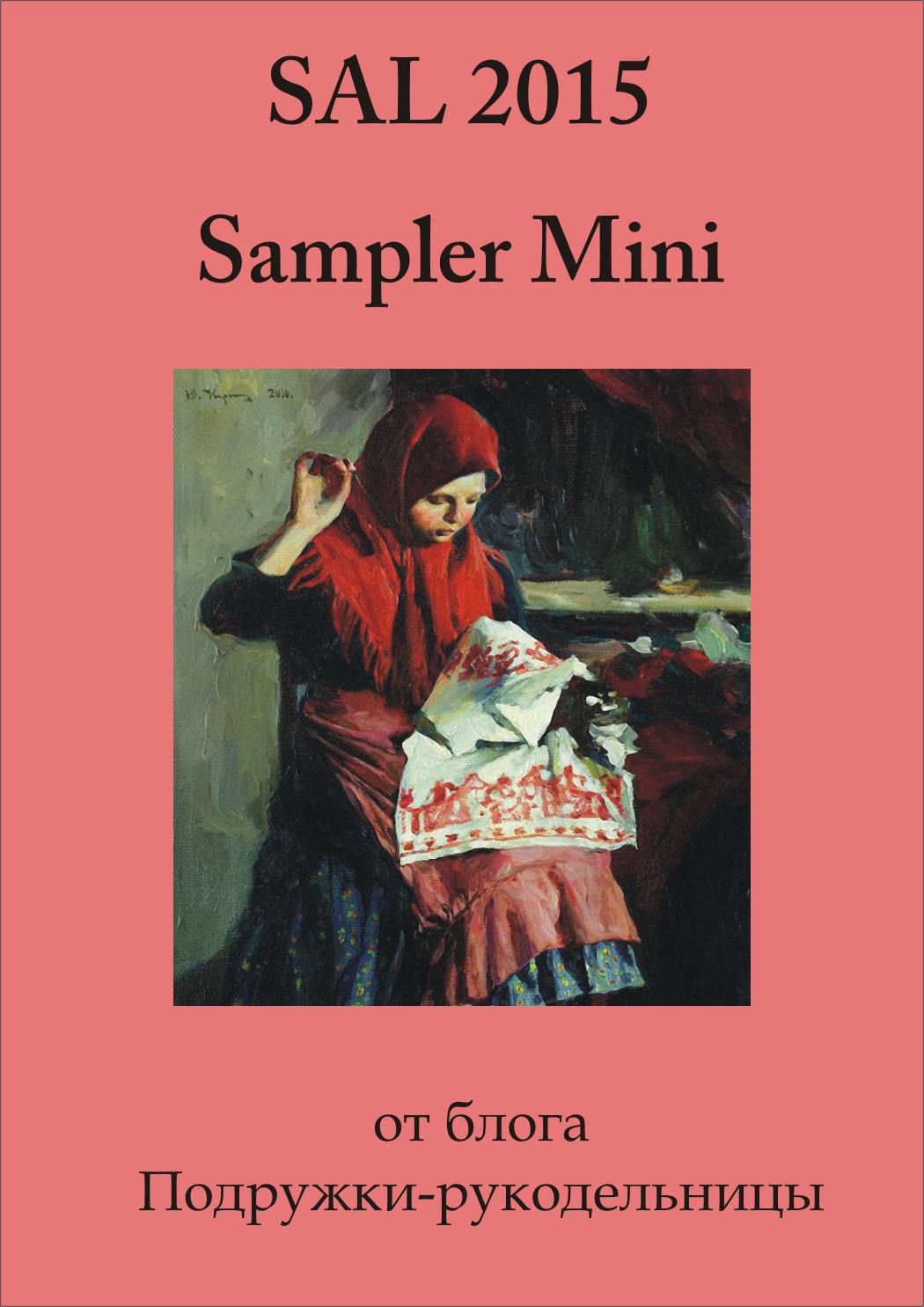 SAL 2015 Sampler Mini