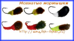 Мохнатые мормышки для зимней рыбалки