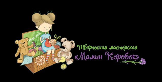Мамин Коробок