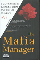 The mafia manager - V
