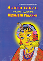 Ашта-сакхи (восемь подружек) Шримати Радхики. Книжка-раскраска