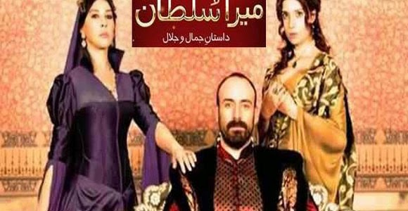 Mera Sultan Episode 267 in High Quality 7th Febuary 2014