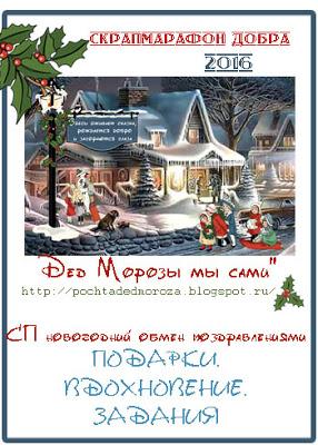 я- помощник Деда Мороза