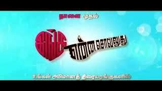 Inga Enna Solludhu – Sun TV Promo 4
