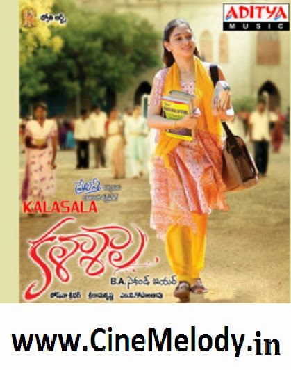 Kalasala Telugu Mp3 Songs Free  Download  2009