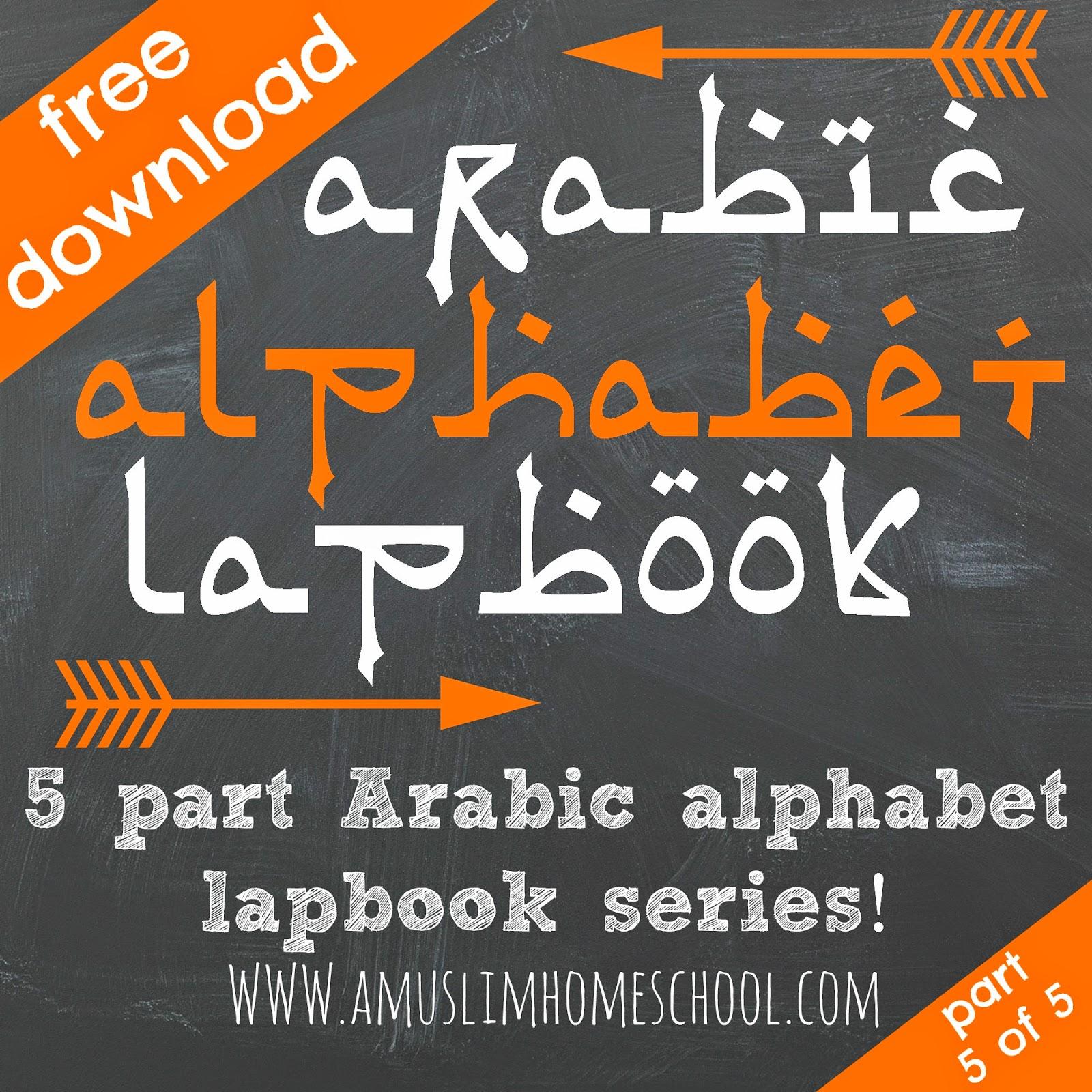 arabic alphabet lapbook, arabic worksheets