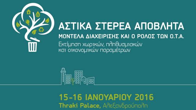 Συνέδριο της ΚΕΔΕ στην Αλεξανδρούπολη για τη διαχείριση των Αστικών Στερεών Αποβλήτων