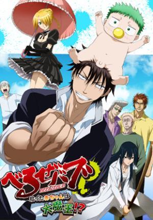 Download Manga / Komik Beelzebub Bahasa Indonesia