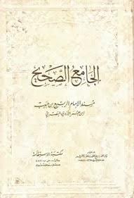 Al-Jami' Al-Sahih BlogSpot