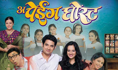 A Paying Ghost 2015 Marathi Full HD Movie Free Download