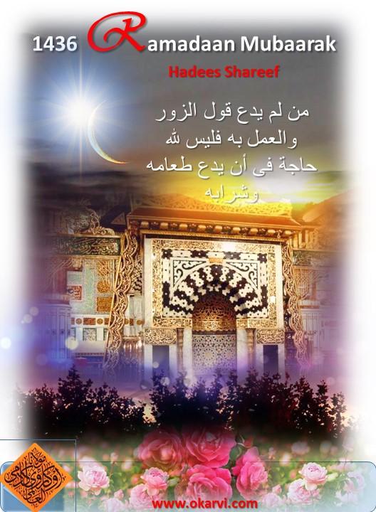ramadaan hadees fasting allama kokab noorani okarvi
