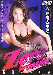 Zero Woman The Accused (1997)