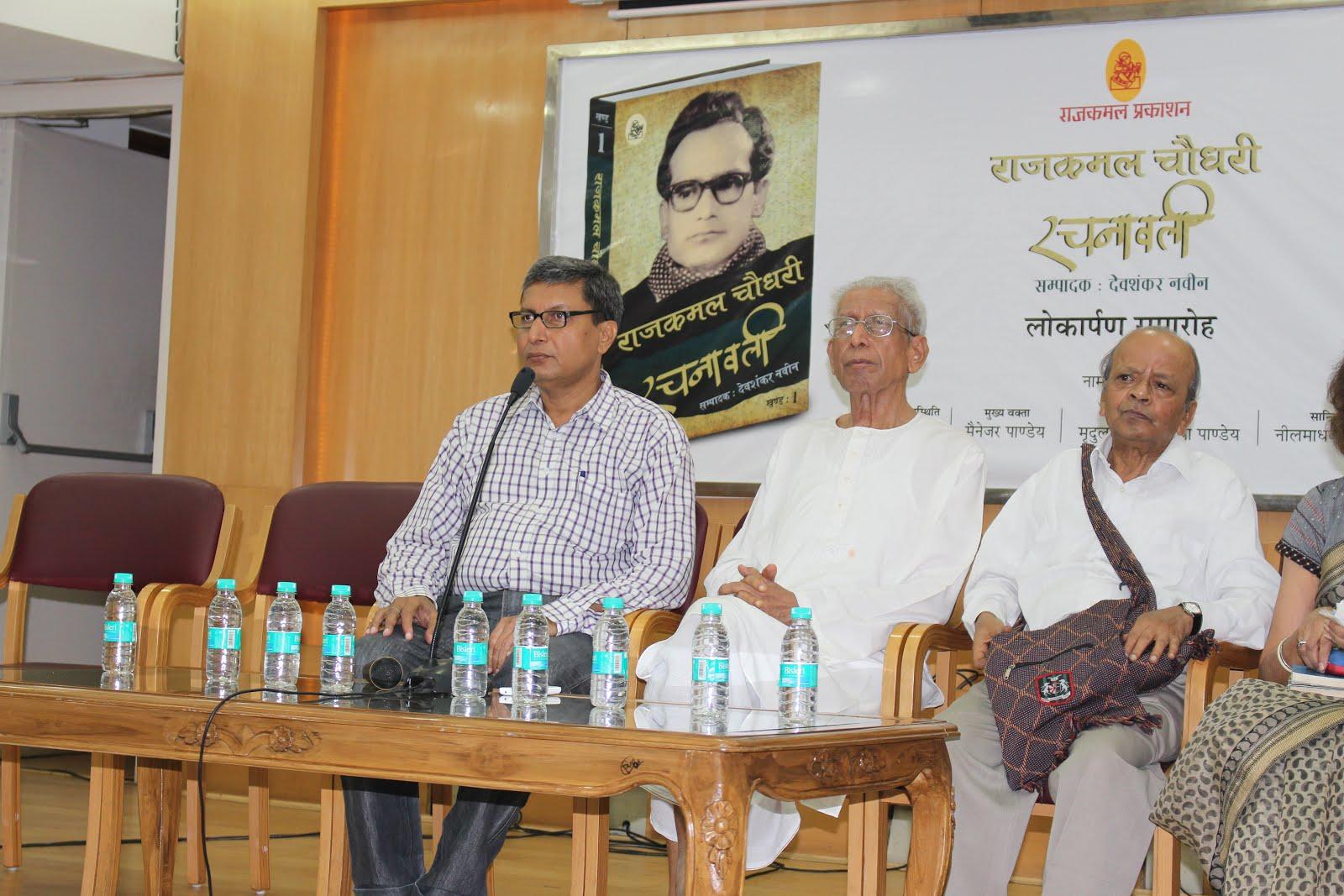 book release (RAJKAMAL CHAUDHARY RACHNAWALI)