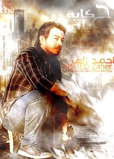 """مشاهدة حلقات مسلسل """"حكاية حياة"""" لغادة عبد الرازق حصريا علي قناة """"cbc"""" خلال شهر رمضان"""