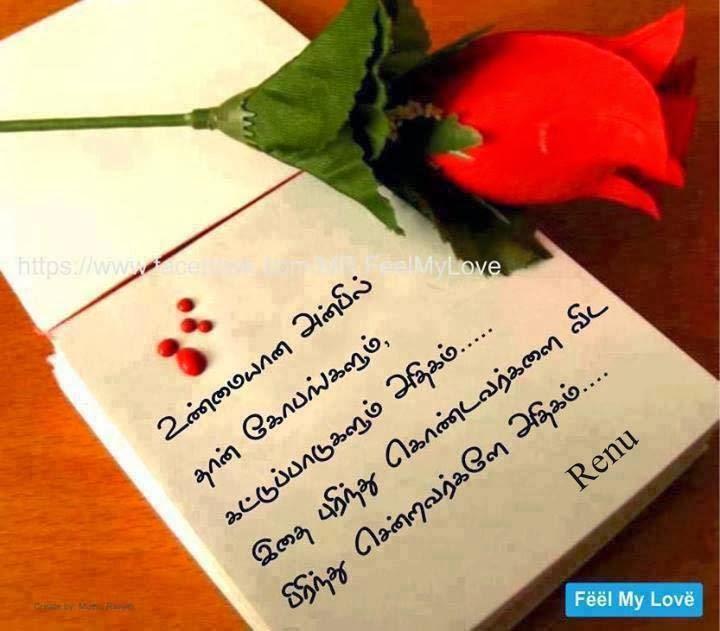 Love Pain Kavithai | Holidays OO