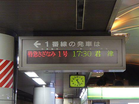 特急さざなみ 君津行き E257系