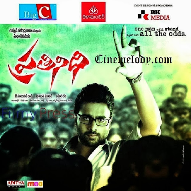 Prathinidhi   Telugu Mp3 Songs Free  Download -2013