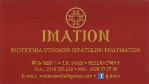 Εκκλησιαστικό Ιεροραφείο Ιμάτιον / Θεσσαλονίκης