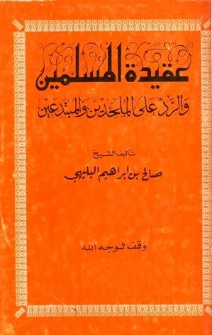 عقيدة المسلمين والرد على الملحدين والمبتدعين - صالح البليهي pdf
