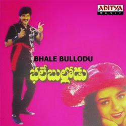 Bhale Bullodu Telugu Movie Songs
