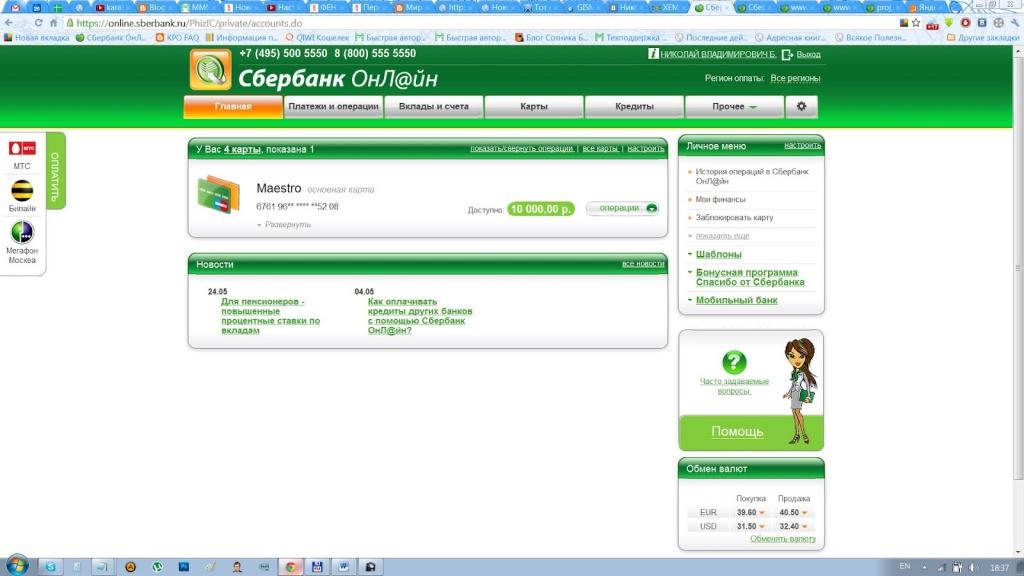 Как в сбербанке бизнес онлайн сделать выписку по счету