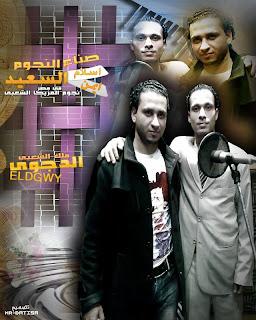 تحميل اغنية العيشة الحرام شعبى جديد 2012